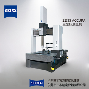 ACCURA II三坐标测量机
