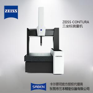 CONTURA 12/24/10 全自动三坐标测量机