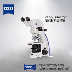 显微镜应用测量解决方案