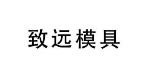 蔡司三坐标测量机助力深圳致远品质提升