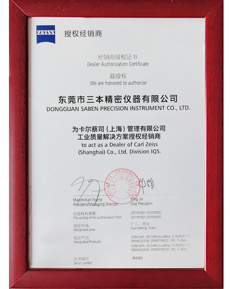 2019-2020年蔡司授权代理证书