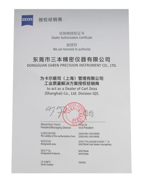 2020-2021年蔡司工业测量解决方案授权代理证书-Spectrum三坐标测量机指定经销商