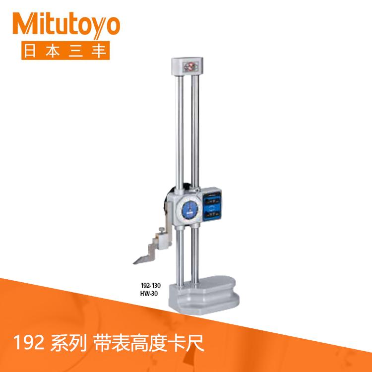 192系列硬质合金划线器双立柱带表数显计数器高度卡尺 HW-30