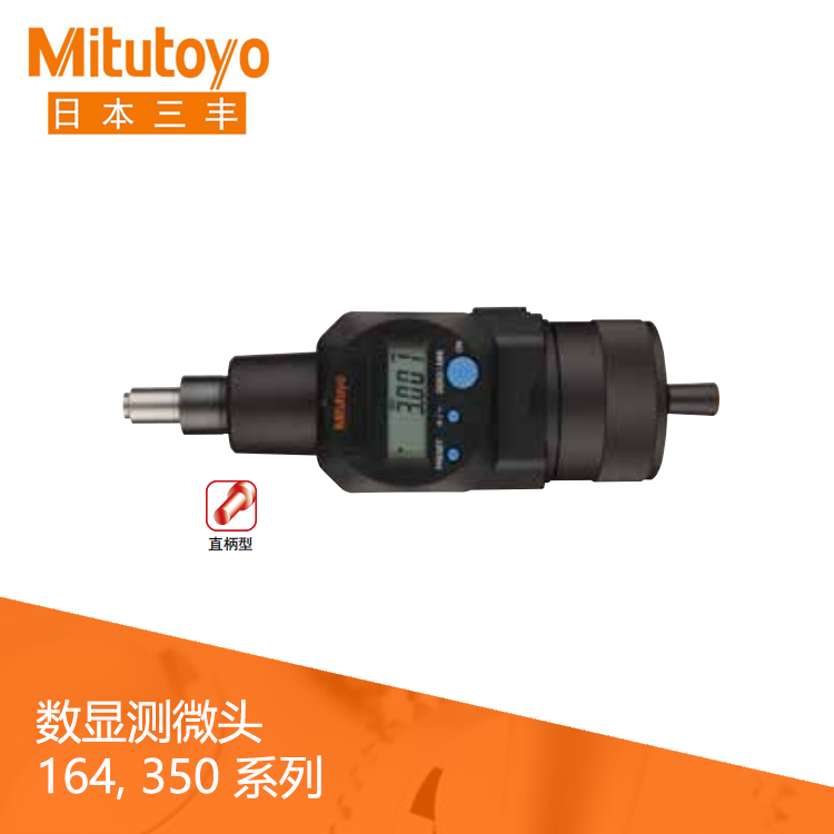 164系列直柄型平面数显测微头 数据输出功能MHD-MB