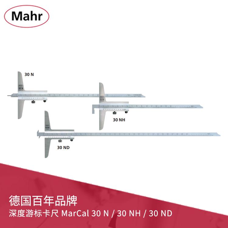 深度游标卡尺 MarCal 30 N / 30 NH / 30 ND