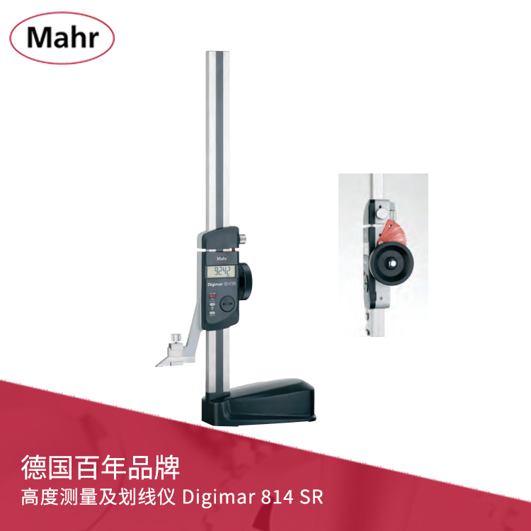 数显高度测量及划线仪 Digimar 814 SR