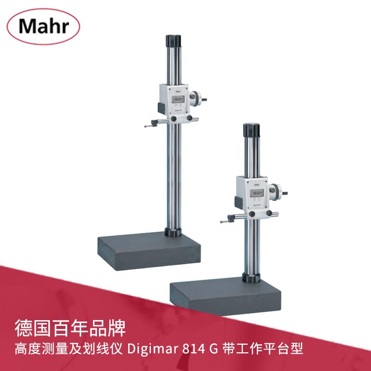 数显带工作平台型高度测量及划线仪 Digimar 814 G