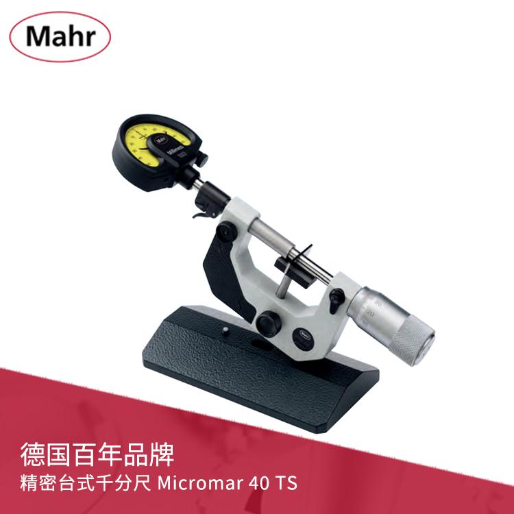 带表精密台式千分尺 Micromar 40 TS