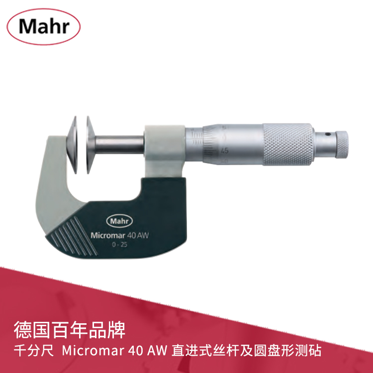 机械刻度千分尺 直进式丝杆及圆盘形测砧 Micromar 40 AW