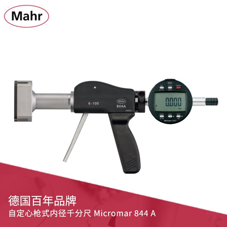 自定心枪式内径千分尺 Micromar 844 A