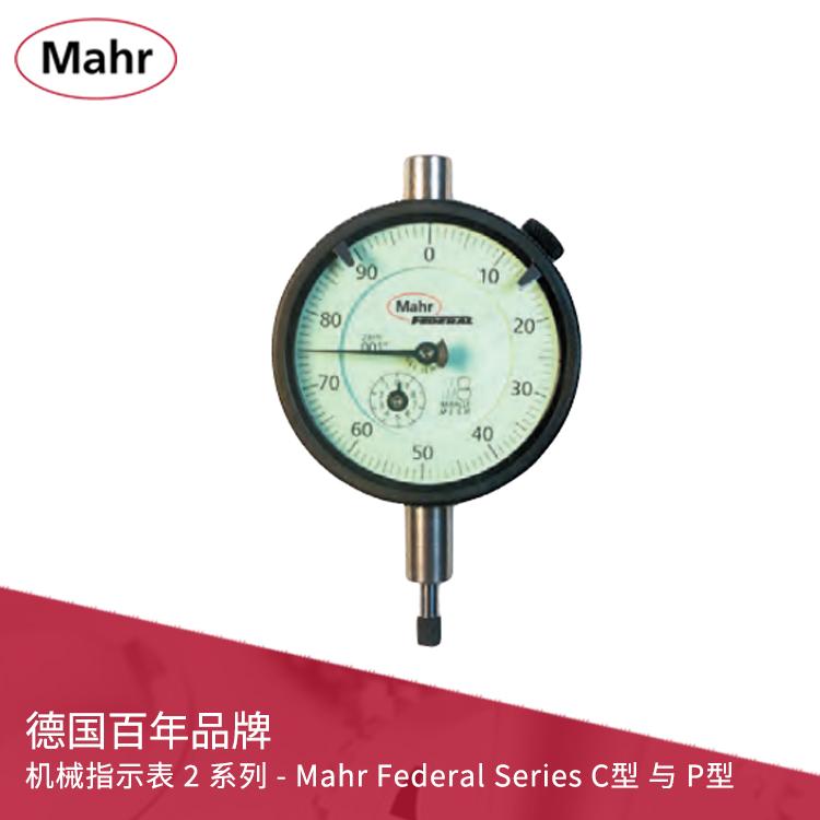 ANSI/AGD 机械指示表 2 系列 - Mahr Federal Series C型 与 P型