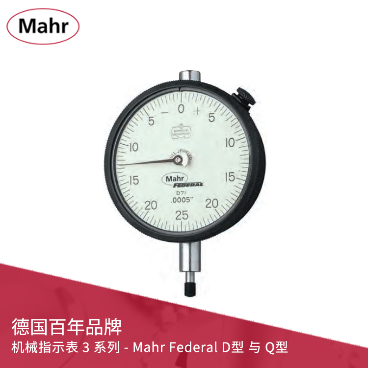 ANSI/AGD 机械指示表 3 系列 - Mahr Federal D型 与 Q型