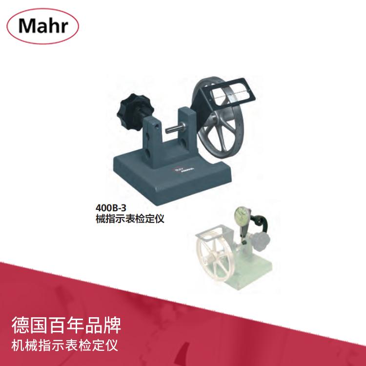 车间型机械指示表检定仪 MarCator 400B-3