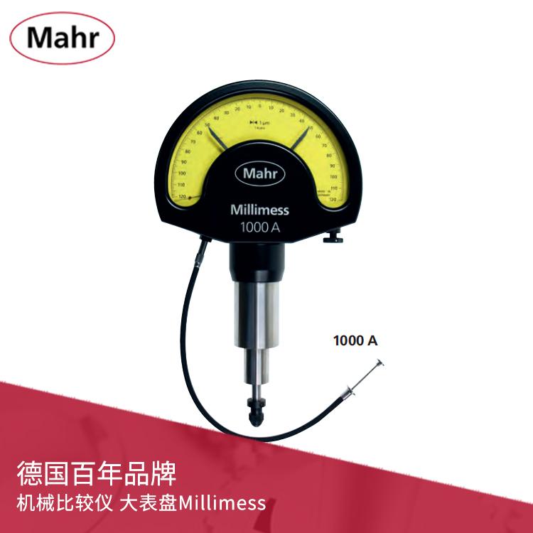 防震机械比较仪 大表盘 Millimess 1000 A