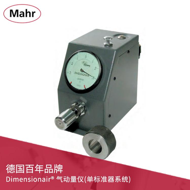 指针式气动量仪 (单标准器系统) Dimensionair