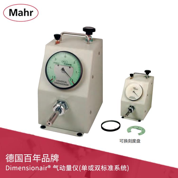 指针式气动量仪(单或双标准系统)Dimensionair