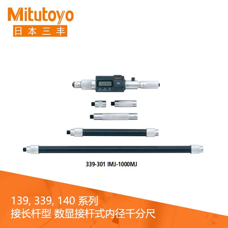 339系列#接长杆型 IP65数显接杆式内径千分尺 IMJ-MJ