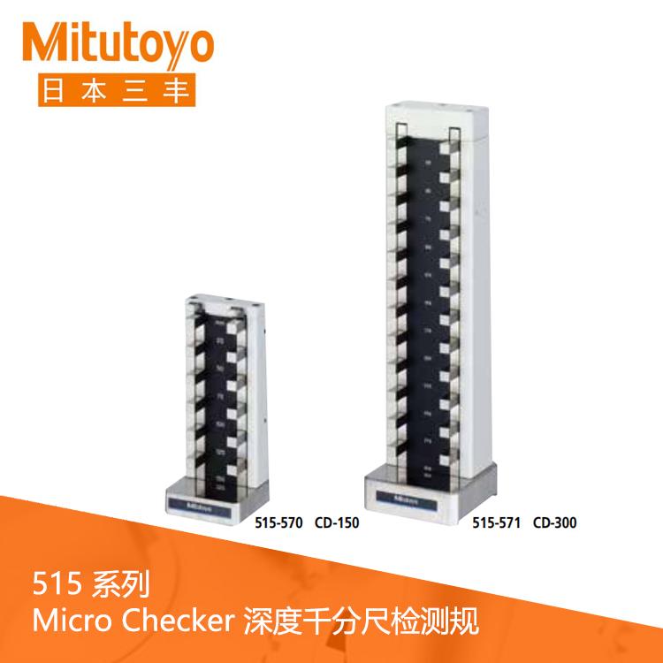 515-570系列 Micro Checker 深度千分尺检测规