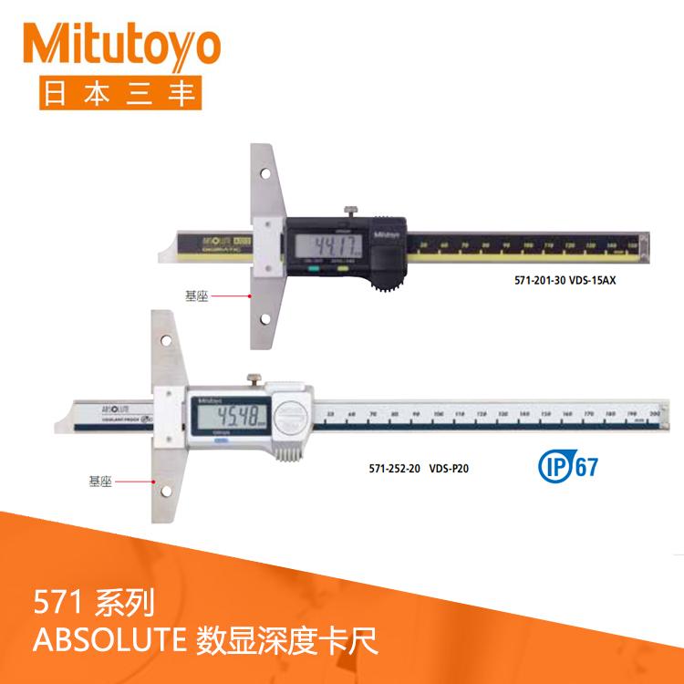 571-201系列 ABSOLUTE 数显深度卡尺