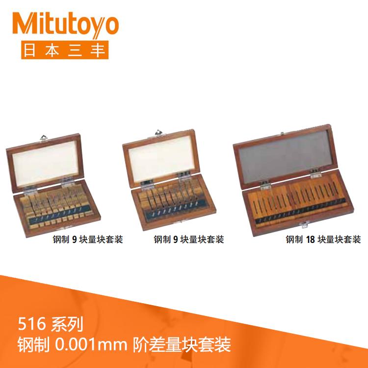 516系列 钢制/陶瓷矩形量块套装