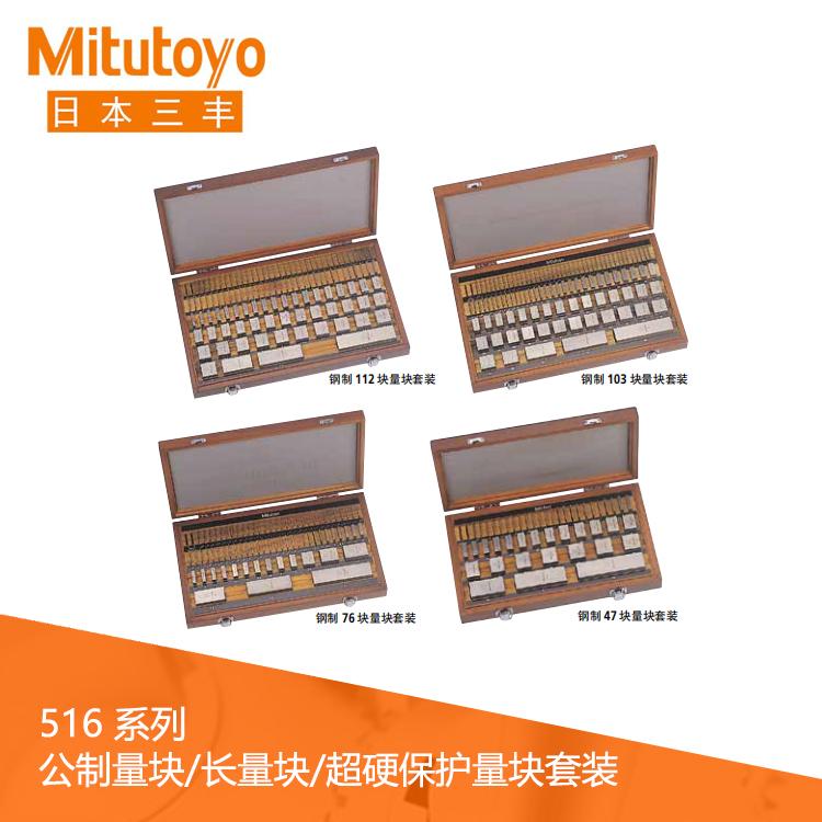516系列 钢制/碳化钨 公制量块/长量块/超硬保护量块套装