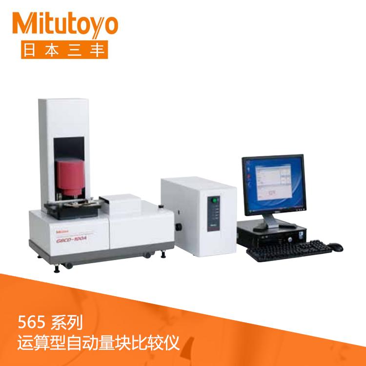565系列 运算型自动量块比较仪 GBCD-100A