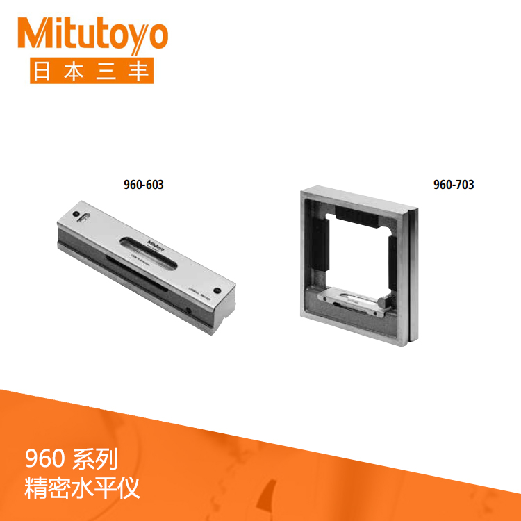 960系列纵向/横向精密水平仪 960-603