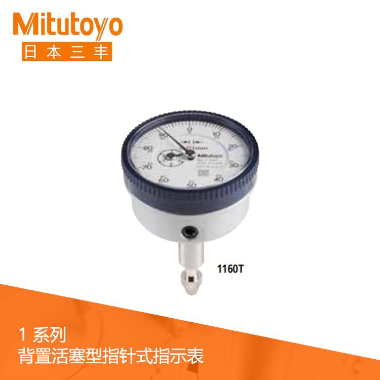 1系列 背置活塞型指针式百分表 1160T