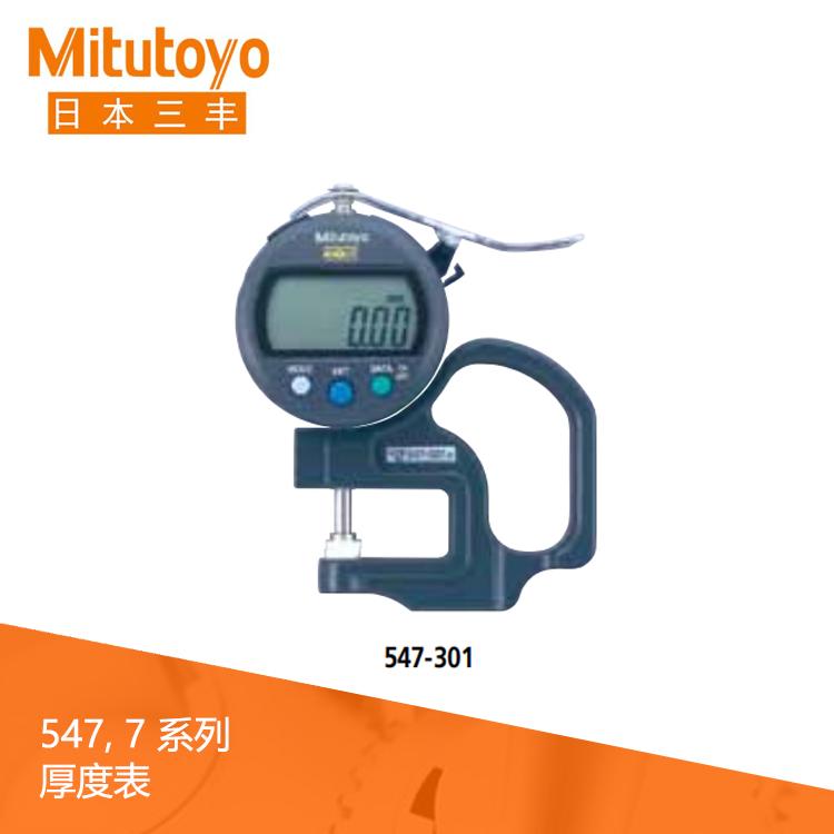 547系列数据输出 标准型数显厚度表 547-301