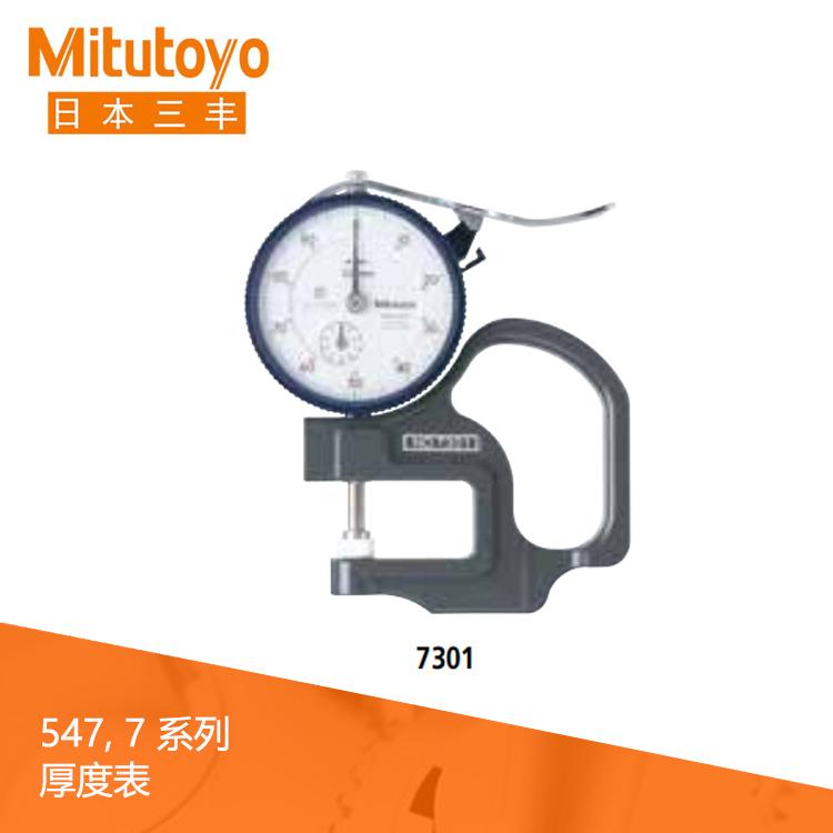 7系列 指针式厚度表 7301