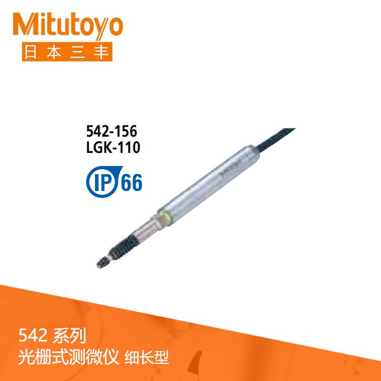 542系列 光栅式测微仪细长型 LGK-0110