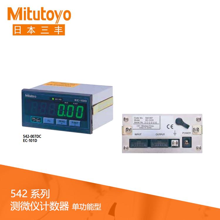 542系列 测微仪计数器 (面板安装,单功能型) EC-101D