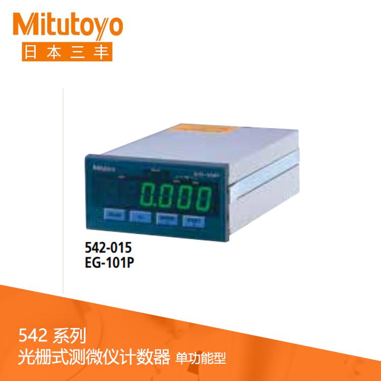 542系列 光栅式测微仪计数器 (面板安装,单功能型) EG-101P