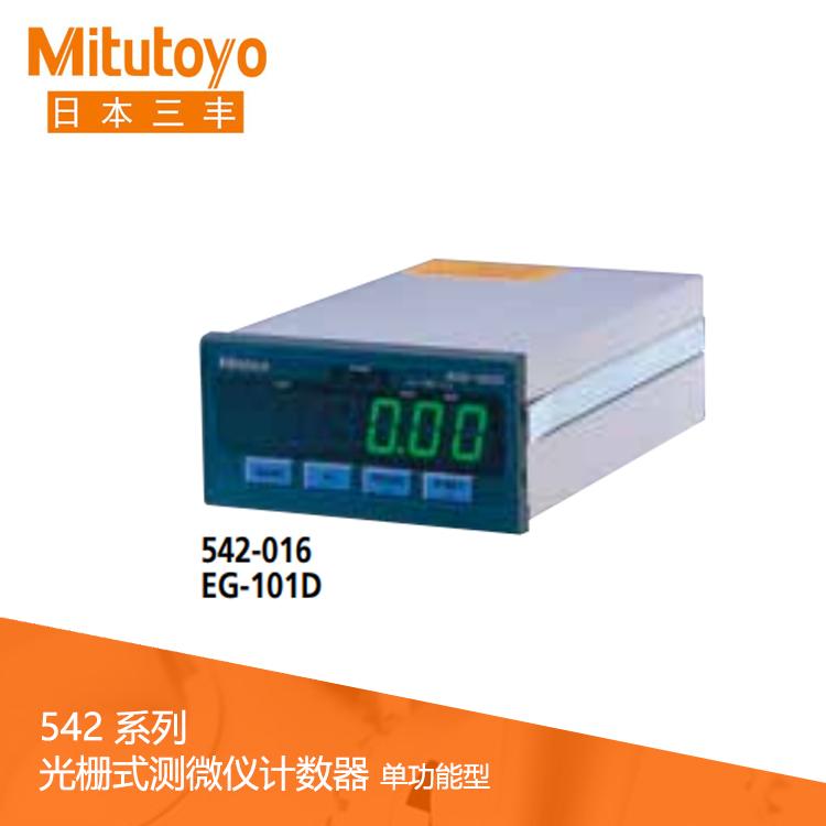 542-016系列 光栅式测微仪计数器 (面板安装,单功能型)