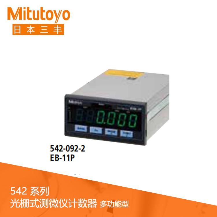 542系列 光栅式测微仪计数器 (面板安装,多功能型) EB-11P