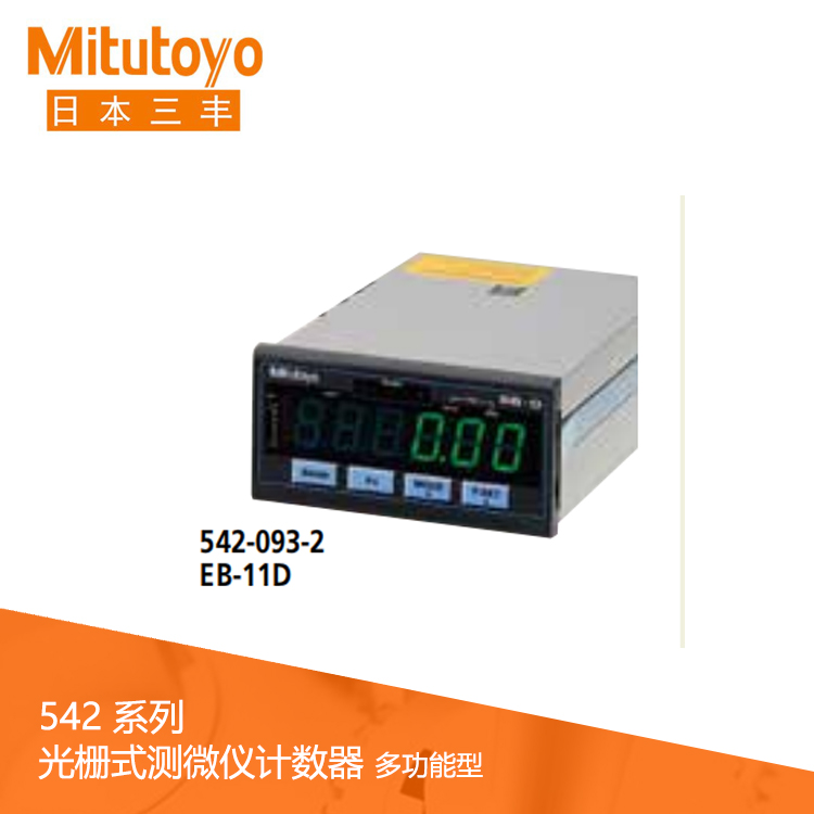 542-093-2系列 光栅式测微仪计数器 (面板安装,多功能型)