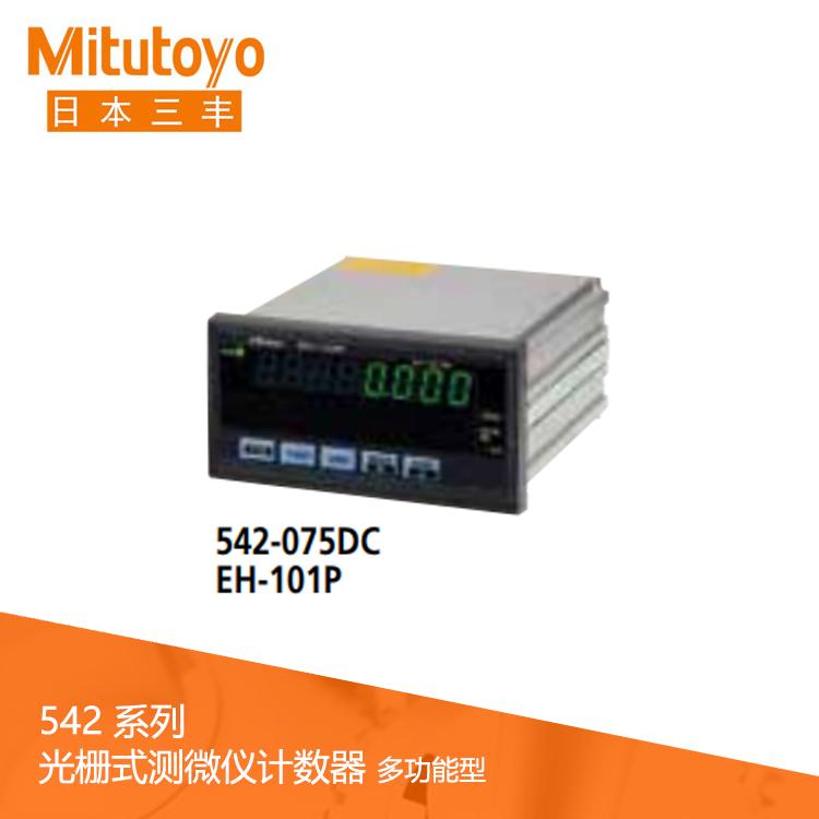 542系列 光栅式测微仪计数器多功能型 EH-101P