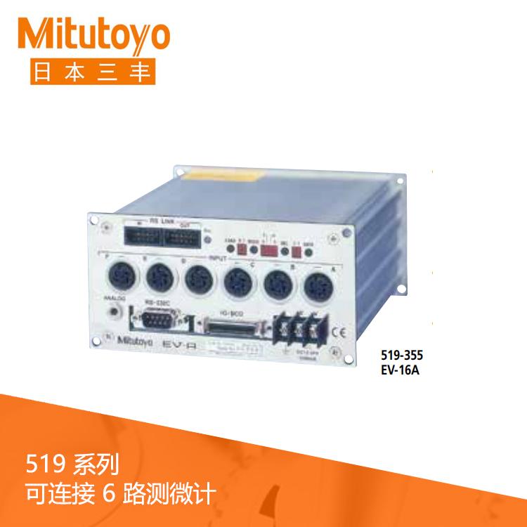 519系列 可连接 6 路测微计 (Mu-Checker 用) EV-16A