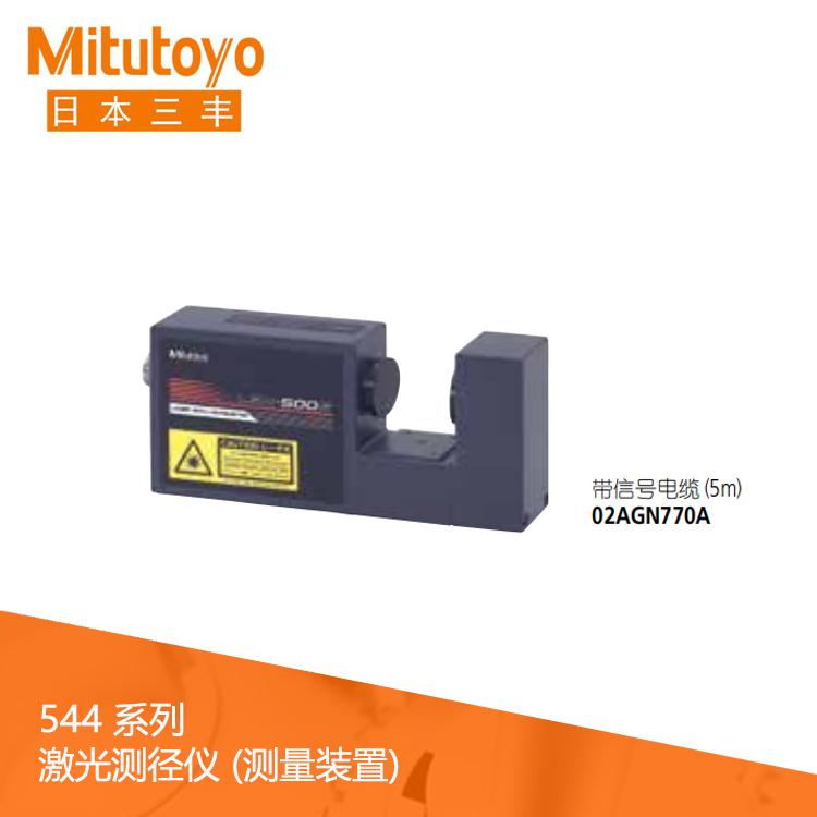544系列 激光测径仪 (测量装置)LSM-500S
