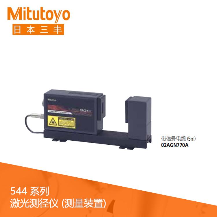 544系列 激光测径仪 (测量装置)LSM-501S