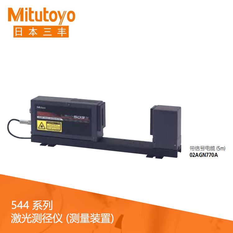 544系列 激光测径仪 (测量装置)LSM-503S