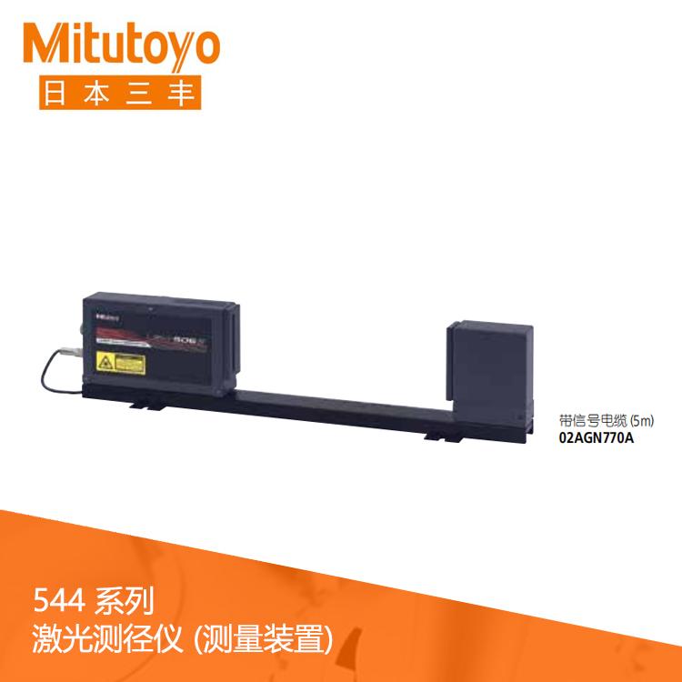 544系列 激光测径仪 (测量装置)LSM-506S