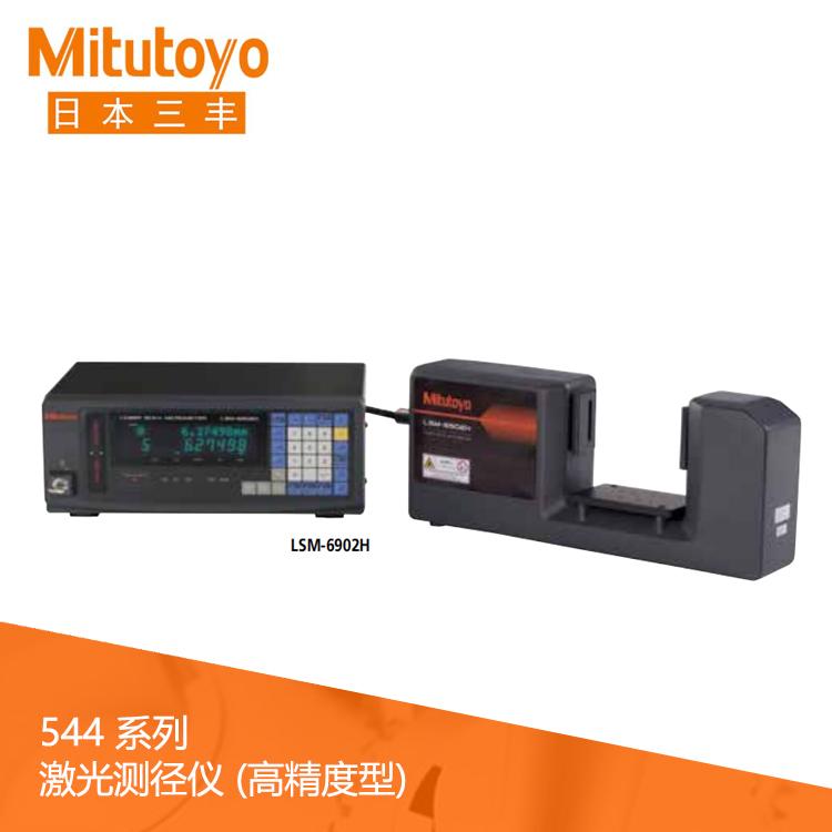 544系列 激光测径仪 (高精度型) LSM-6902H
