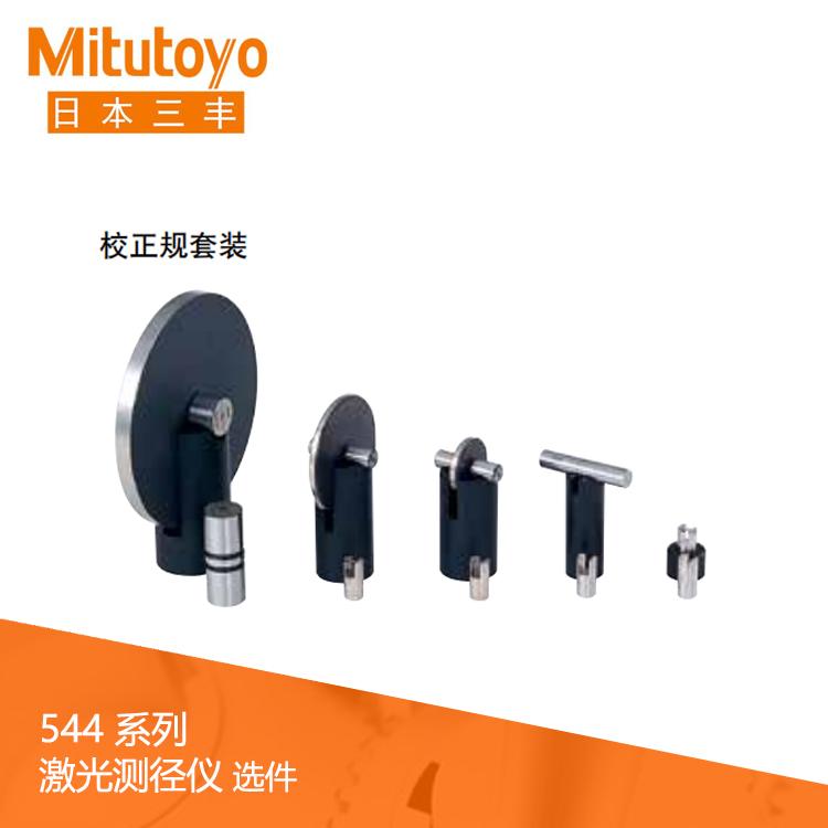544系列 激光测径仪 (测量装置) 选件 LSM-6902H