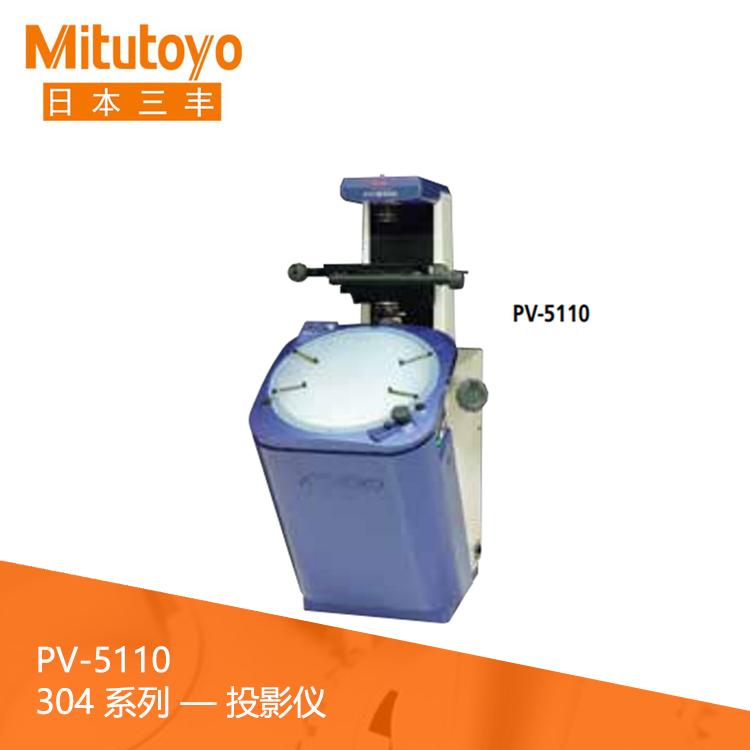 304系列倒立倒像 落地式光学投影仪 PV-5110