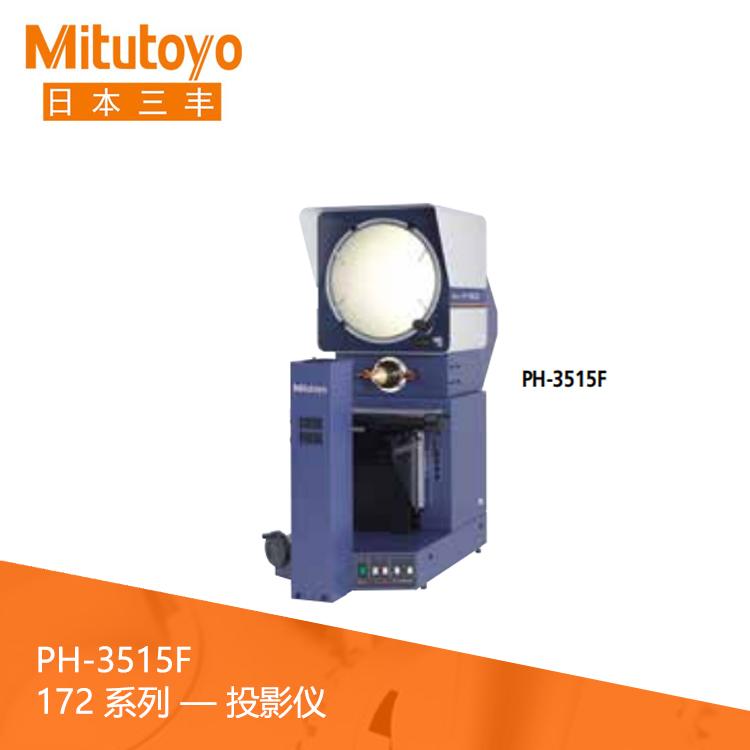 172系列正立逆像 水平台式光学投影仪 PH-3515F