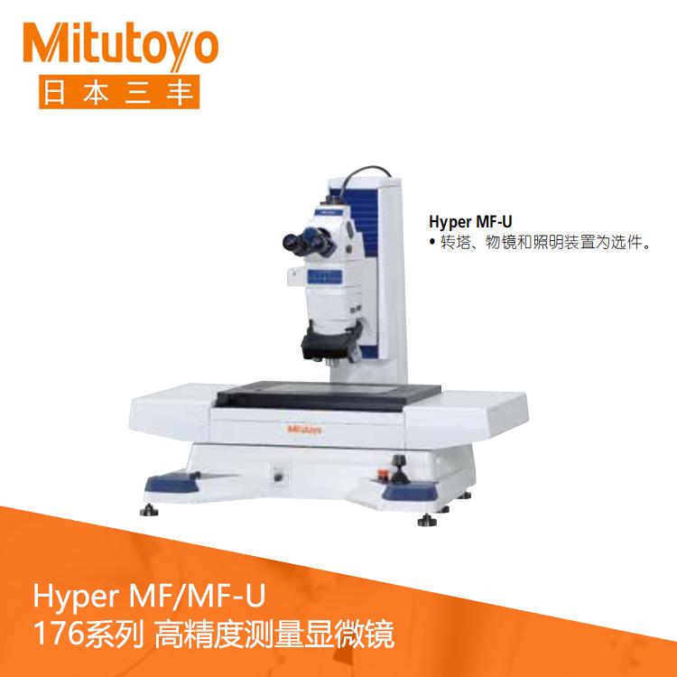 Hyper MF/MF-U#176系列 通用测量显微镜
