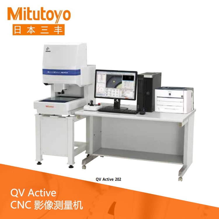 QV Active多功能CNC影像测量机 QV Active 202