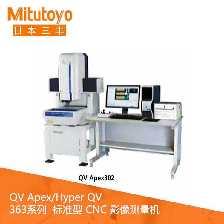 363系列标准型CNC影像测量机 QV Apex 302
