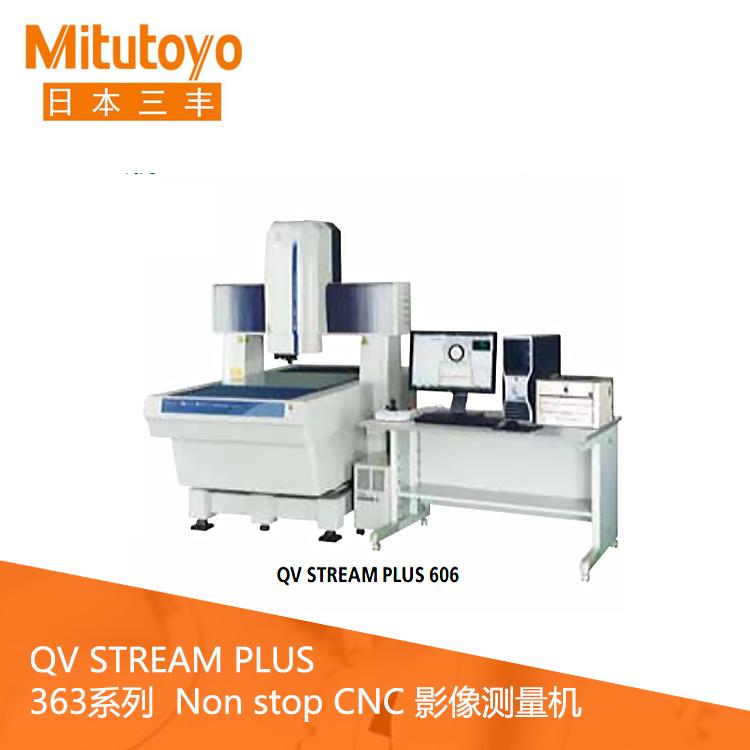 363系列CNC影像测量机 QV STREAM PLUS302